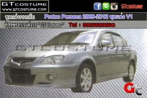 ชุดแต่งรอบคัน Proton Persona 2009-2012 ชุดแต่ง V1 1