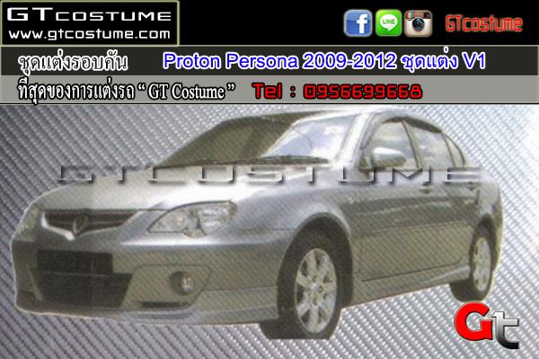 แต่งรถ PROTON Persona 2009-2012 ชุดแต่ง V1