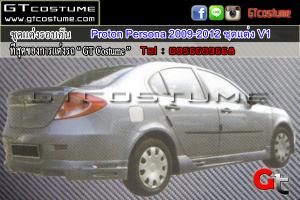 ชุดแต่งรอบคัน Proton Persona 2009-2012 ชุดแต่ง V1 2