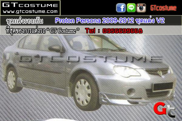 แต่งรถ PROTON Persona 2009-2012 ชุดแต่ง V2