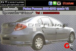 ชุดแต่งรอบคัน Proton Persona 2009-2012 ชุดแต่ง V2 2
