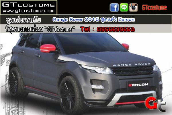 แต่งรถ Range Rover 2015 ชุดแต่ง Zercon