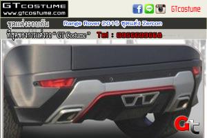 ชุดแต่งรอบคัน Range Rover 2015 ชุดแต่ง Zercon 3