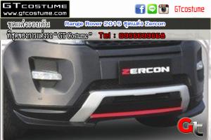 ชุดแต่งรอบคัน Range Rover 2015 ชุดแต่ง Zercon 6