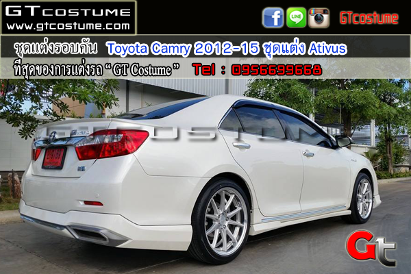 แต่งรถ TOYOTA Camry 2012-2015 ชุดแต่ง Ativus