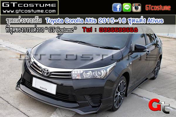 แต่งรถ TOYOTA Corolla Altis 2015-2016 ชุดแต่ง Ativus