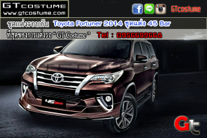 ชุดแต่งรอบคัน Toyota Fortuner 2014 ชุดแต่ง 45 Bar 1