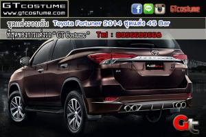 ชุดแต่งรอบคัน Toyota Fortuner 2014 ชุดแต่ง 45 Bar 2