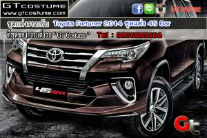 ชุดแต่งรอบคัน Toyota Fortuner 2014 ชุดแต่ง 45 Bar 3