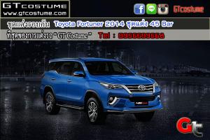 ชุดแต่งรอบคัน Toyota Fortuner 2014 ชุดแต่ง 45 Bar 4