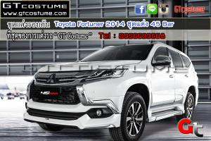 ชุดแต่งรอบคัน Toyota Fortuner 2014 ชุดแต่ง 45 Bar 5