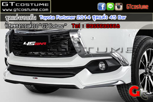 ชุดแต่งรอบคัน Toyota Fortuner 2014 ชุดแต่ง 45 Bar 6