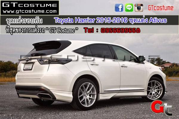 ชุดแต่งรอบคัน Toyota Harrier 2015-2016 ชุดแต่ง Ativus 1