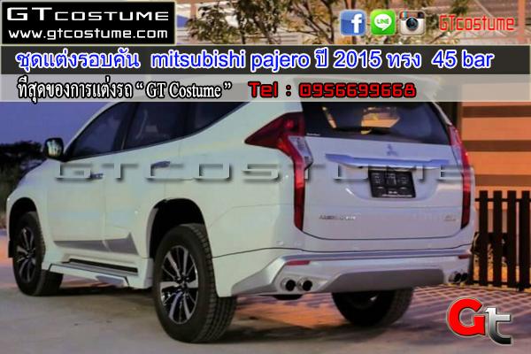 แต่งรถ MITSUBISHI Pajero ปี 2015 ชุดแต่ง 45 BAR
