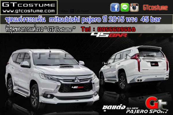 แต่งรถ MITSUBISHI Pajero ปี 2015 ชุดแต่ง 45 BARpajero-ปี-2015-ทรง--45-bar4