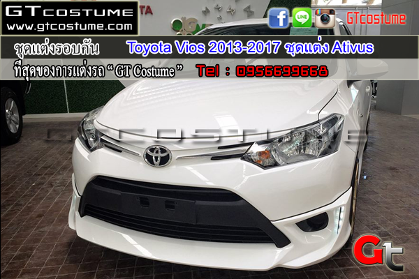 แต่งรถ TOYOTA Vios 2013-2017 ชุดแต่ง Ativus