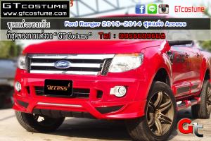 ชุดแต่ง Ford Ranger 2013-2014 ชุดแต่ง Access 1