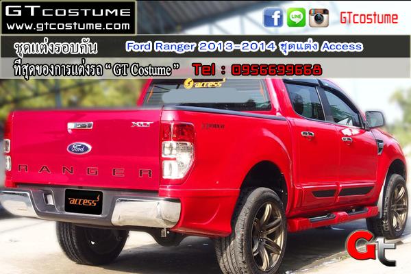 แต่งรถ FORD Ranger 2013-2014 ชุดแต่ง Access