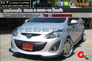 ลิ้นหน้า Mazda 2 2009-12 1