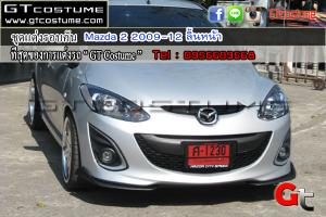 ลิ้นหน้า Mazda 2 2009-12 2