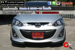 ลิ้นหน้า Mazda 2 2009-12 3