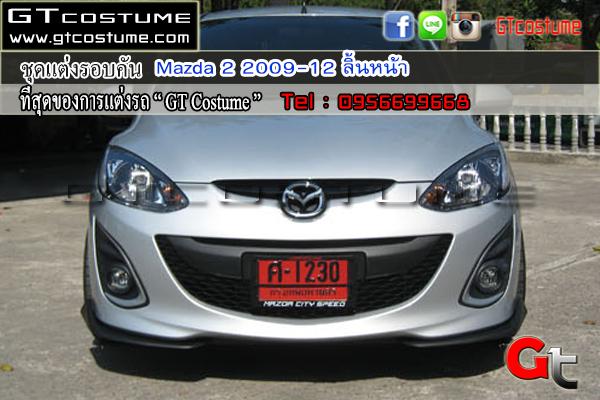 แต่งรถ Mazda 2 4 ประตู 2009-2012 ลิ้นหน้า