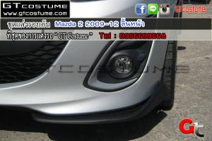 ลิ้นหน้า Mazda 2 2009-12 4