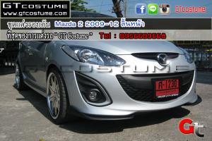 ลิ้นหน้า Mazda 2 2009-12 5