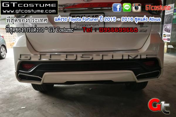 แต่งรถ TOYOTA Fortuner 2015-2016 ชุดแต่ง Ativus