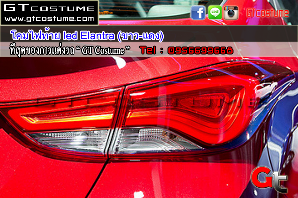 แต่งรถ Hyundai Elantra 2010-2014 โคมไฟท้ายแต่ง V1