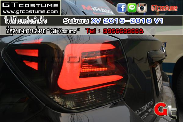 แต่งรถ Subaru XV โคมฟท้ายแต่ง V1
