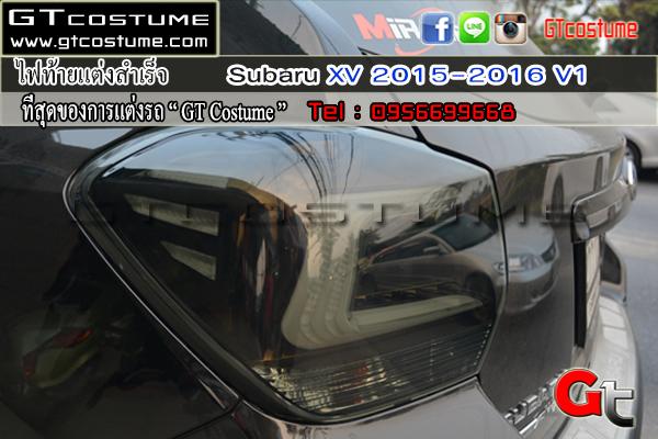 แต่งรถ Subaru XV โคมฟท้ายแต่ง V1 GT Costume095-