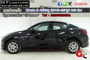 ชุดแต่งรอบคัน Mazda 2 4ประตู 2015-2016 ทรง fiar 2