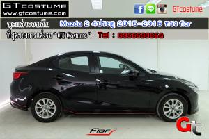 ชุดแต่งรอบคัน Mazda 2 4ประตู 2015-2016 ทรง fiar 6