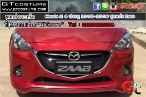 ชุดแต่งรอบคัน Mazda 2 4 ประตู 2015-2016 ชุดแต่ง Zabb 1