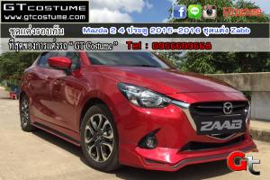 ชุดแต่งรอบคัน Mazda 2 4 ประตู 2015-2016 ชุดแต่ง Zabb 3