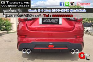 ชุดแต่งรอบคัน Mazda 2 4 ประตู 2015-2016 ชุดแต่ง Zabb 8