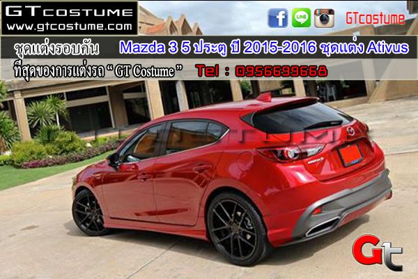 ชุดแต่งรอบคัน Mazda 3 5 ประตู ปี 2015 2016 ชุดแต่ง Ativus