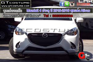 ชุดแต่งรอบคัน Mazda2 4 ประตู ปี 2015-2016 ชุดแต่ง Ativus 2