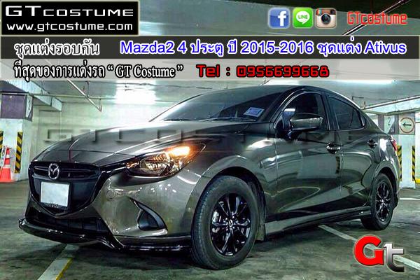 ชุดแต่งรอบคัน Mazda 2 4 ประตู ปี 2015 2016 ชุดแต่ง Ativus