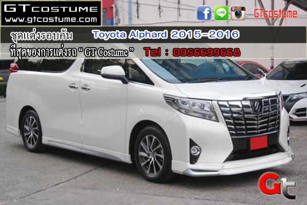 ชุดแต่งรอบคัน Toyota Alphard 2015-2016 3