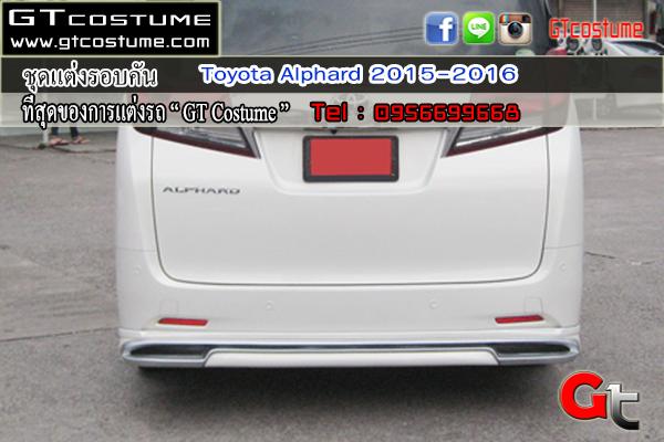 แต่งรถ Toyota Alphard 2017 ชุดแต่ง NTS