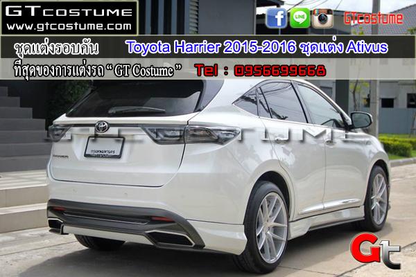 ชุดแต่งรอบคัน Toyota Harrier 2015-2016 ชุดแต่ง Ativus 13