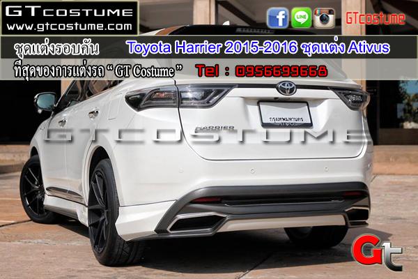 ชุดแต่งรอบคัน Toyota Harrier 2015-2016 ชุดแต่ง Ativus 6