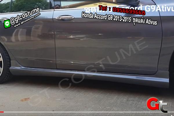 แต่งรถ HONDA Accord G9 ปี 2013-2016 ชุดแต่ง Ativus