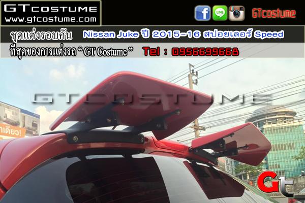 แต่งรถ Nissan Juke ปี 2015-2016 สปอยเลอร์ Speed