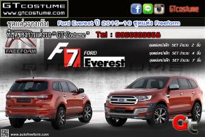 ชุดแต่งรอบคัน Ford Everest ปี 2015-16 ชุดแต่ง Freeform 1