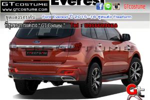 ชุดแต่งรอบคัน Ford Everest ปี 2015-16 ชุดแต่ง Freeform 2