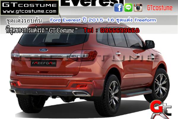 แต่งรถ FORD Everest ปี 2015-2016 ชุดแต่ง Freeform