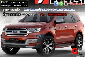 ชุดแต่งรอบคัน Ford Everest ปี 2015-16 ชุดแต่ง Freeform 4